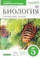 Биология 5 кл. Введение в общую биологию. Рабочая тетрадь